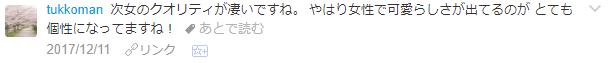 f:id:wakajibi2:20171213181721p:plain
