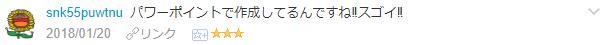 f:id:wakajibi2:20180127182107p:plain