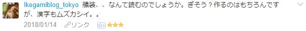 f:id:wakajibi2:20180201162224p:plain