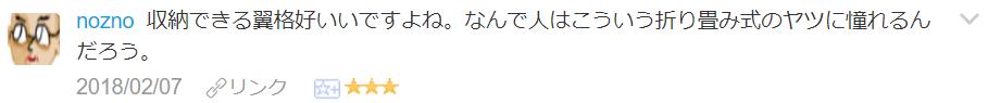 f:id:wakajibi2:20180211170356p:plain