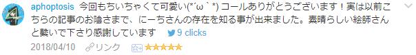 f:id:wakajibi2:20180502092758p:plain