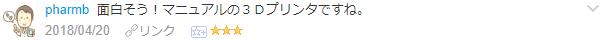 f:id:wakajibi2:20180511110041p:plain