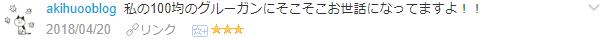 f:id:wakajibi2:20180513175731p:plain