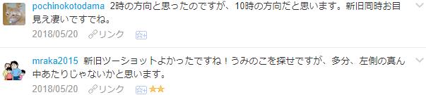 f:id:wakajibi2:20180524145911p:plain