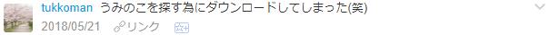 f:id:wakajibi2:20180524150317p:plain