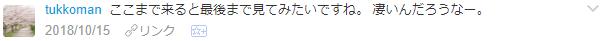 f:id:wakajibi2:20181017145848p:plain