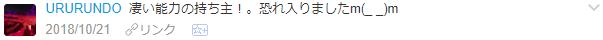 f:id:wakajibi2:20181024100120p:plain