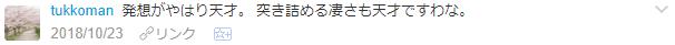 f:id:wakajibi2:20181024101152p:plain