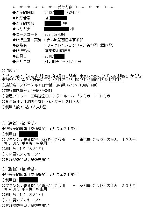 f:id:wakajibi2:20181126175851p:plain