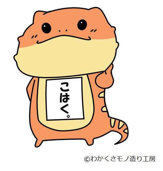 f:id:wakajibi2:20190112100209p:plain