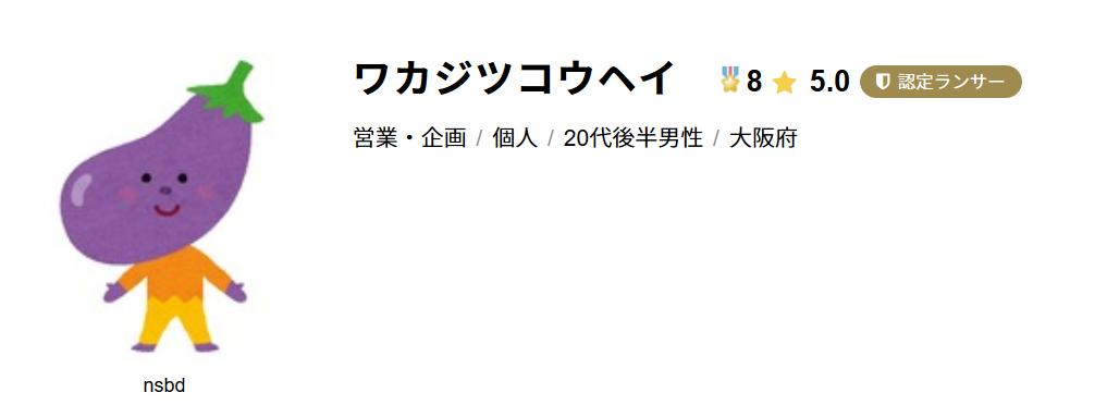 f:id:wakajitsukohei:20180405110955p:plain