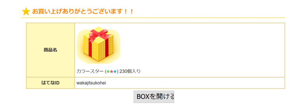 f:id:wakajitsukohei:20180410133130p:plain