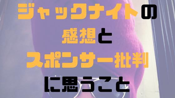 f:id:wakajitsukohei:20180626182423p:plain