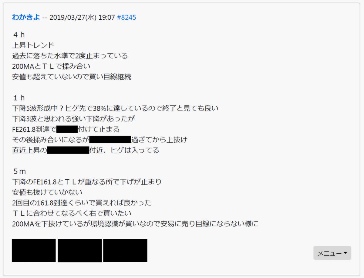 f:id:wakakiyo1188:20190401022846p:plain