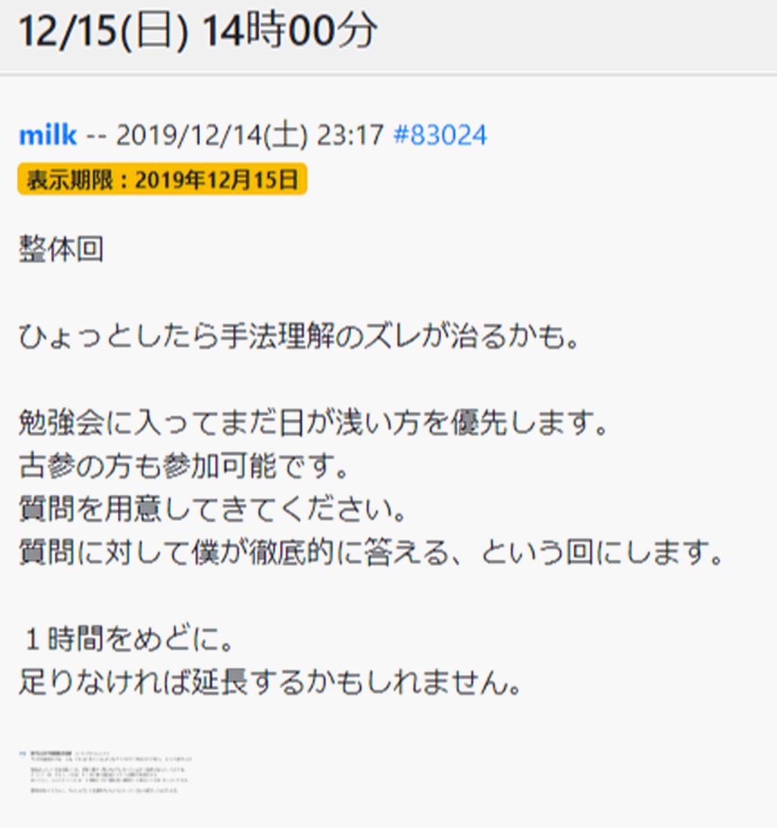 f:id:wakakiyo1188:20191229084800p:plain