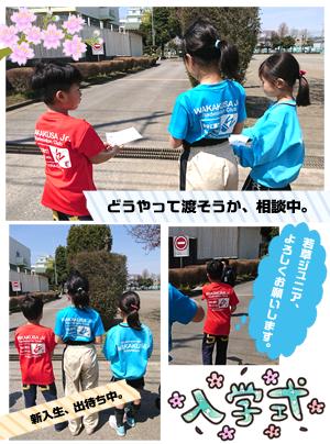 f:id:wakakusa-jr-b-c:20170405211055p:plain