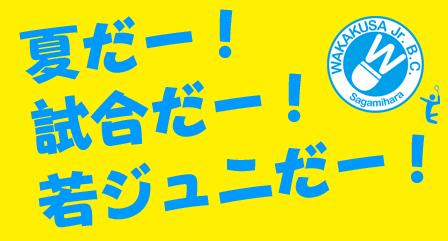 f:id:wakakusa-jr-b-c:20170614143335p:plain