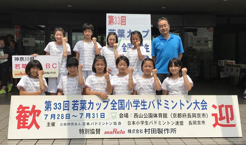 f:id:wakakusa-jr-b-c:20170728234047j:plain