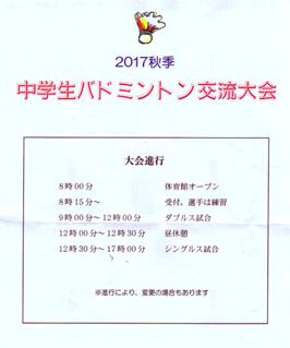 f:id:wakakusa-jr-b-c:20171127183814p:plain