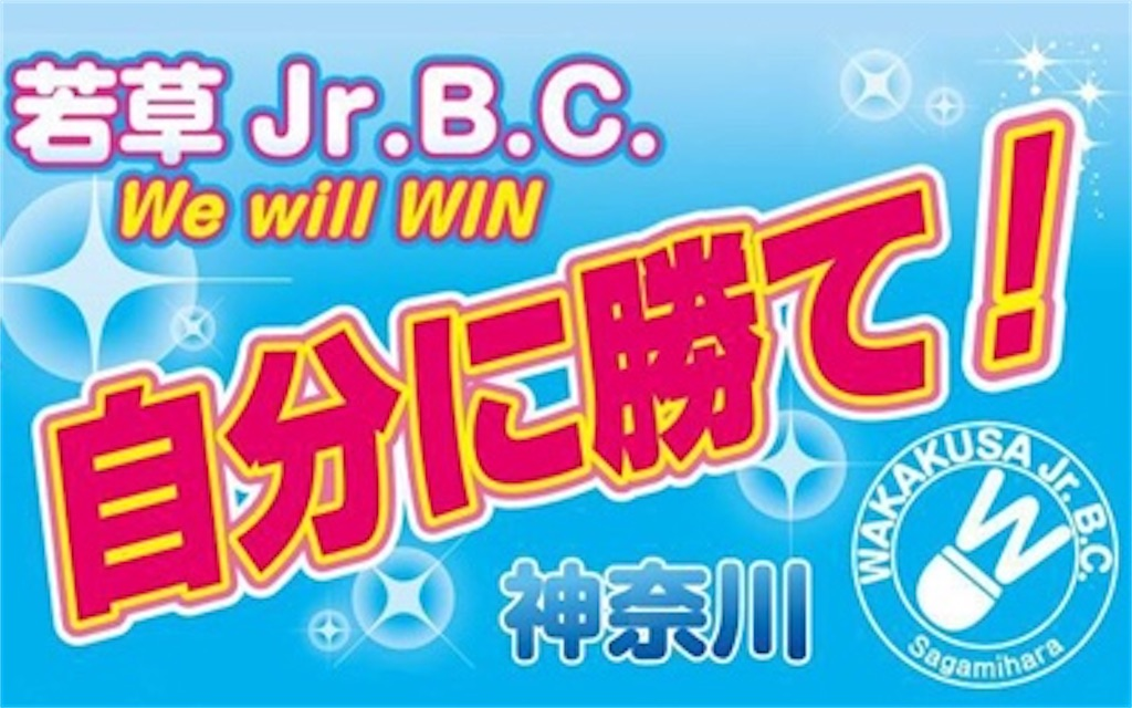 f:id:wakakusa-jr-b-c:20200114123512j:image