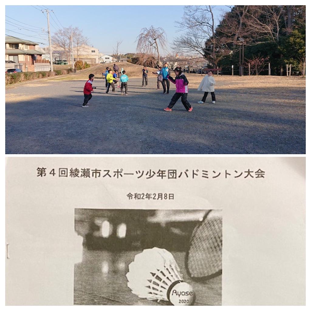 f:id:wakakusa-jr-b-c:20200208173949j:image