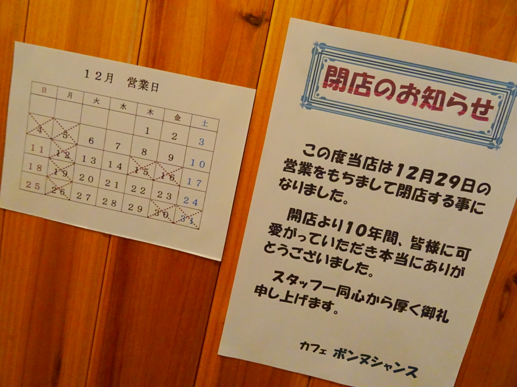 f:id:wakame1031:20161229203243j:plain