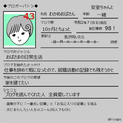 f:id:wakameobasan:20200711112050j:plain