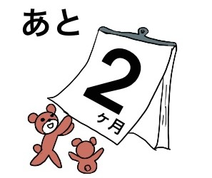 f:id:wakameobasan:20210117200723j:plain