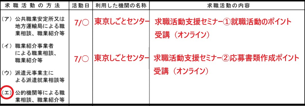 f:id:wakameobasan:20210802152023j:plain
