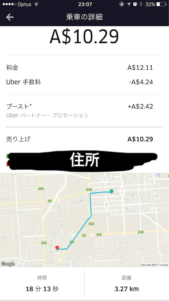 f:id:wakamono-tabi:20170926003113p:image