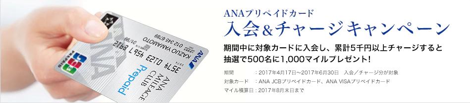 f:id:wakana777:20170419223026p:plain