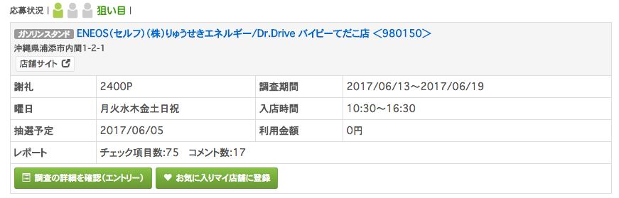 f:id:wakana777:20170520015349p:plain
