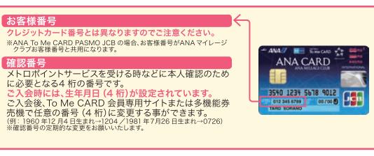 f:id:wakana777:20170709192155p:plain