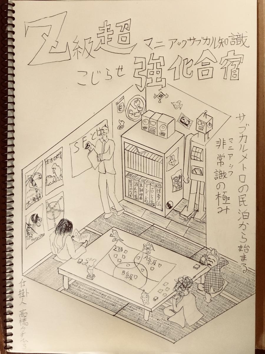 f:id:wakaoyaji:20190731161403j:plain