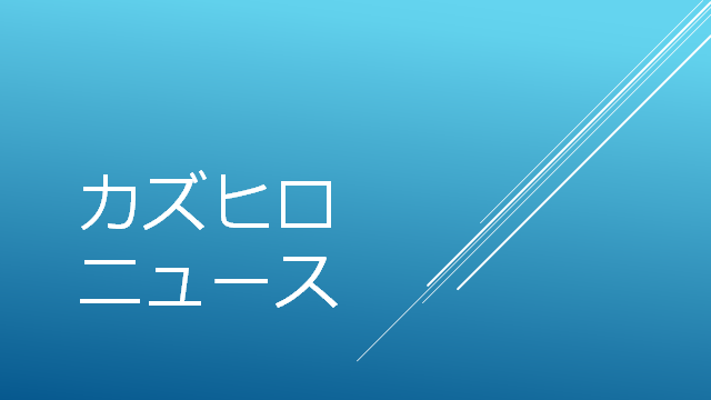 f:id:wakaoyaji:20191013215829p:plain