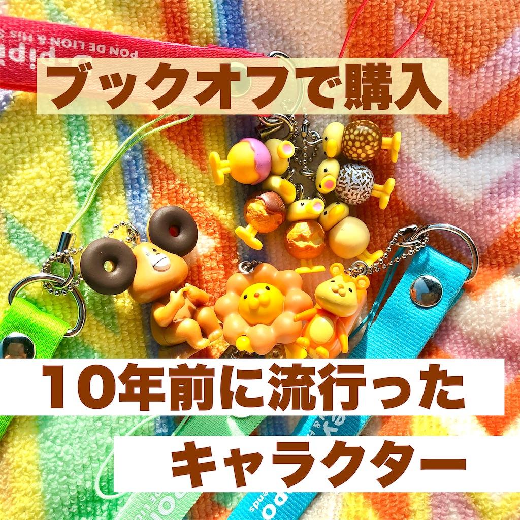 f:id:wakaranai_kimiga:20200816160118j:image