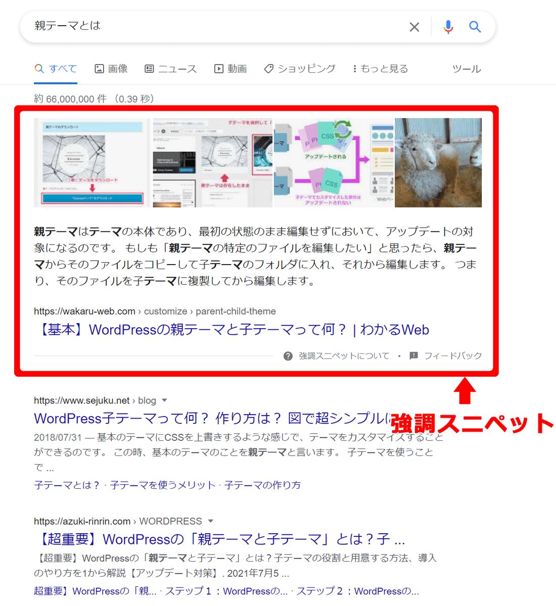 f:id:wakaru-web:20210711053824p:plain