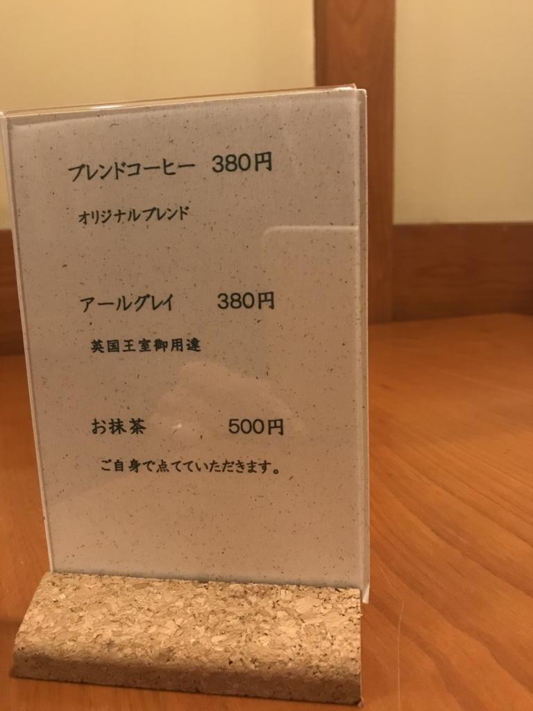 f:id:wakasa123:20180604190926j:plain