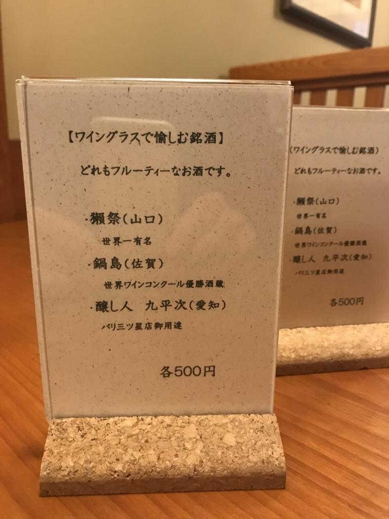 f:id:wakasa123:20180604191024j:plain