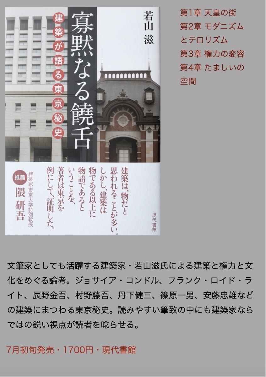 f:id:wakashige:20200706121421j:plain