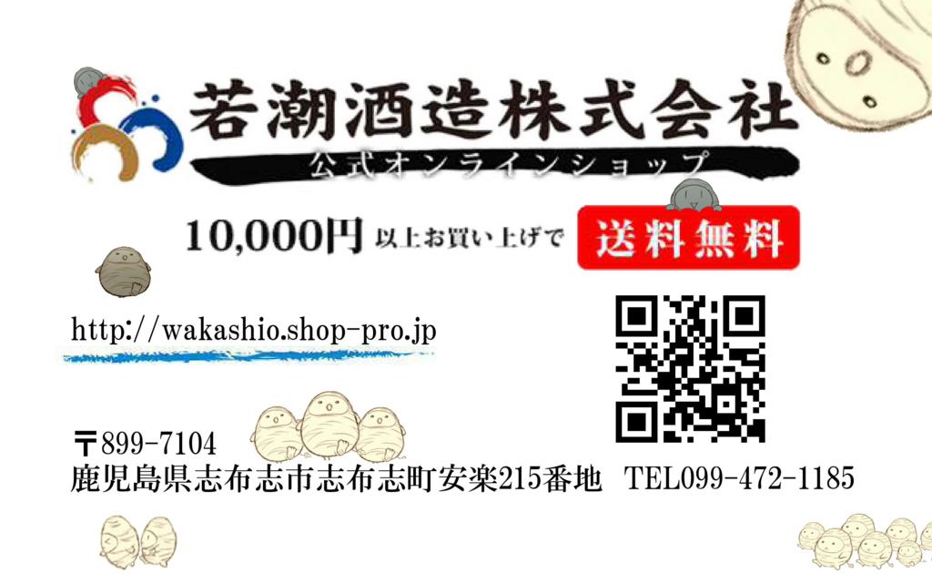 f:id:wakashio:20160807181859j:plain