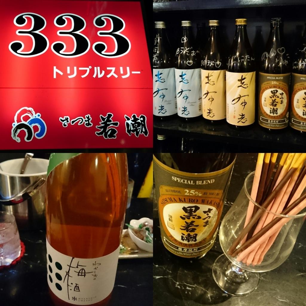 f:id:wakashio:20170702152807j:plain