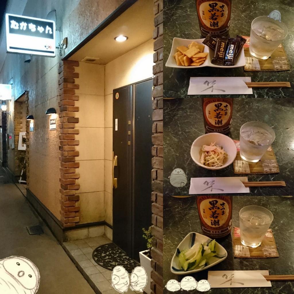 f:id:wakashio:20170730160658j:plain