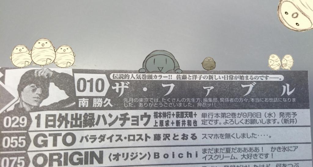 f:id:wakashio:20170822224634j:plain