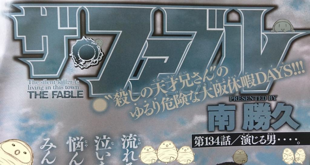 f:id:wakashio:20170822224704j:plain