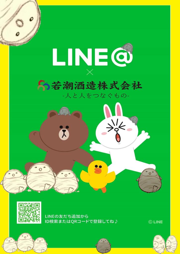 f:id:wakashio:20180709122743j:plain