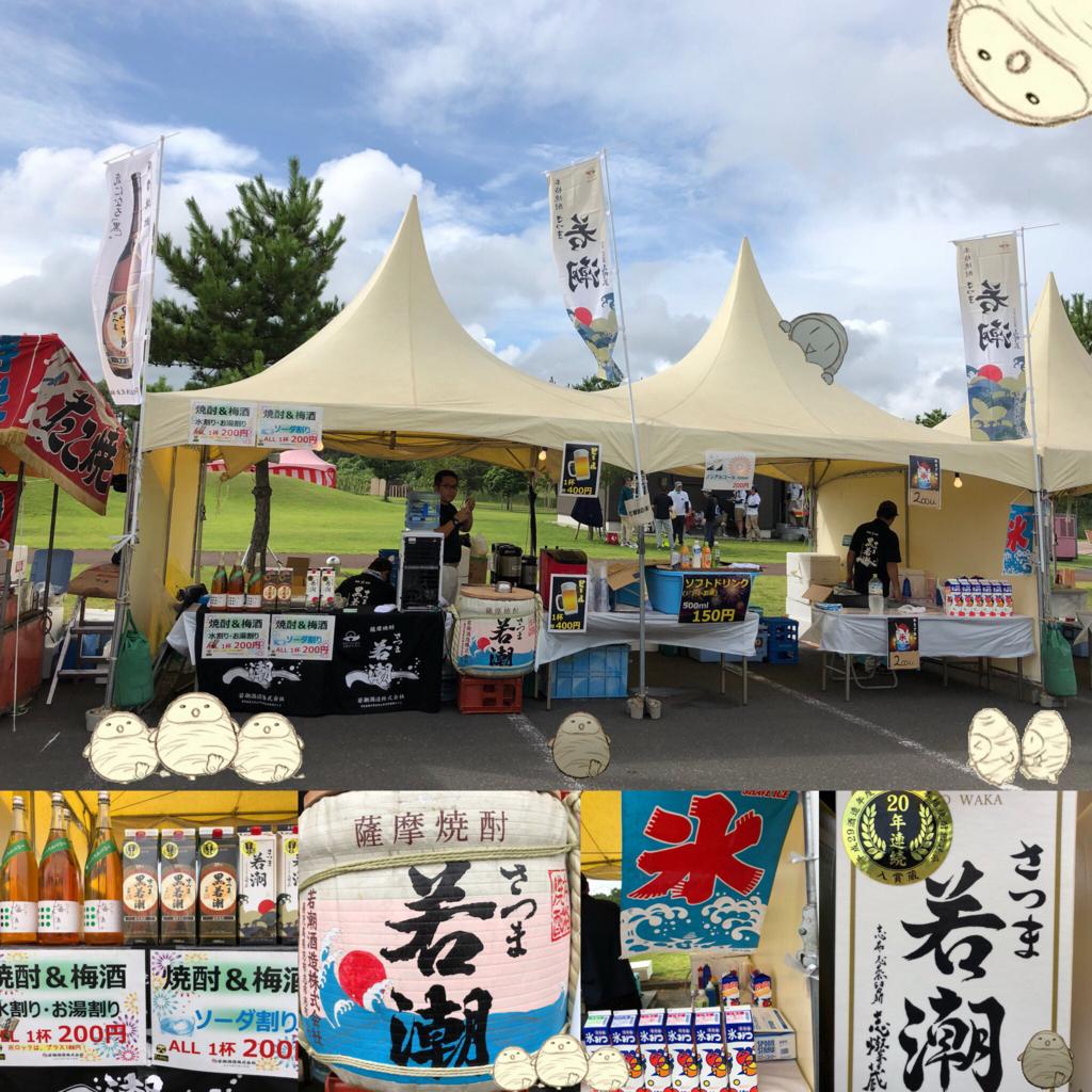 f:id:wakashio:20180803101518j:plain