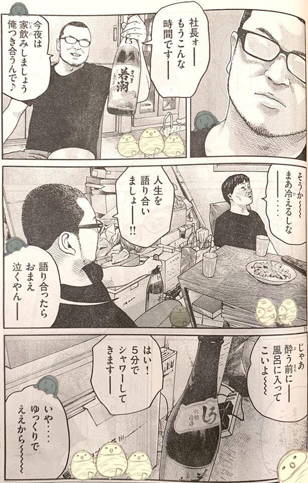 f:id:wakashio:20190520123817j:plain