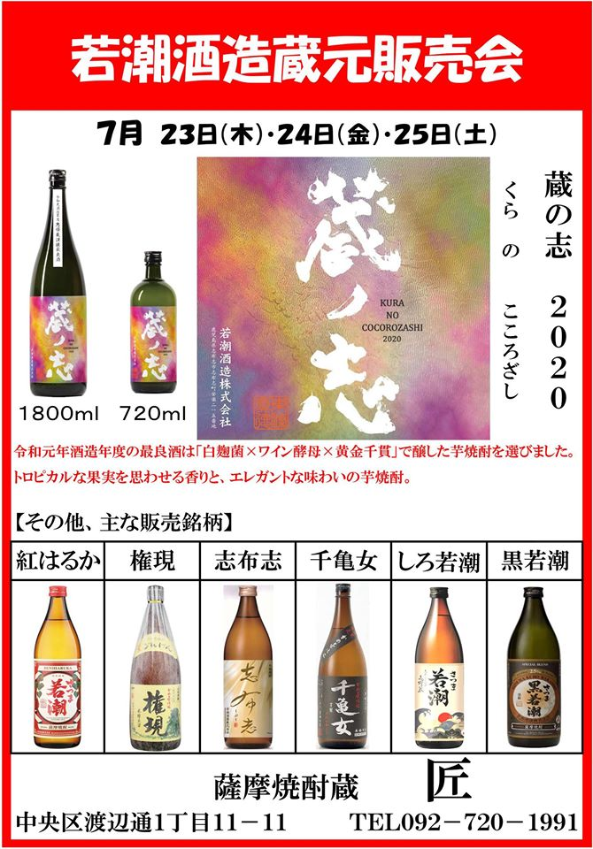 f:id:wakashio:20200720175700j:plain