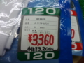 野球用品専門店若林スポーツ 世田谷区 草野球 少年野球